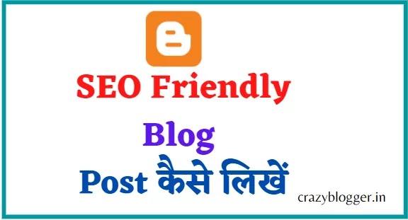 How to Write SEO Friendly Blog Post - SEO Friendly Blog Post कैसे लिखें