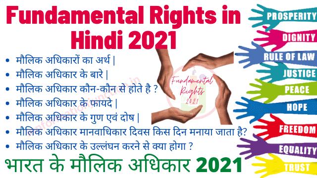 Fundamental Rights in Hindi 2021, Introduction of Fundamental Rights in Hindi 2021, Maulik Adhikar in Hindi, भारत के मौलिक अधिकार 2021, fundamental rights in hindi wikipedia