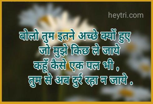 LOVE SHAYARI,LOVE QUETOS ,LOVE STATUS IN HINDI.