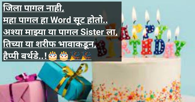 best-birthday-wishes-for-friends-birthday-in-marathi