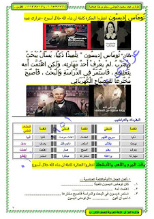 مذكرة لغة عربية للصف الثاني الابتدائي الترم الاول للاستاذ عزازي عبده