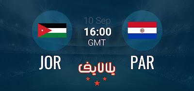 مشاهدة مباراة باراجواي والأردن بث مباشر اليوم 10-9-2019 في مباراة ودية