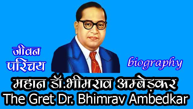 द महान डॉ. भीम राव आंबेडकर जीवन परिचय The Gret Dr. BhimRav Ambedkar Biography in Hindi