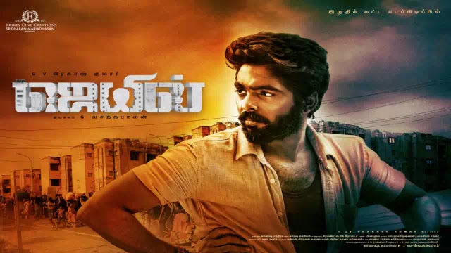 Jail Tamil Movie (2020) Cast, Release Date, Official Trailer