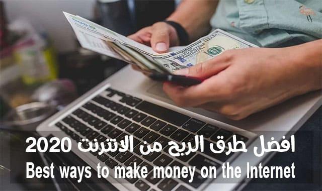 Best ways to make money on the Internet