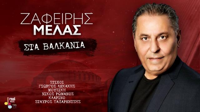 """Ζαφείρης Μελάς """"Στα Βαλκάνια"""" - Κυκλοφορεί από την Real Music (VIDEO)"""