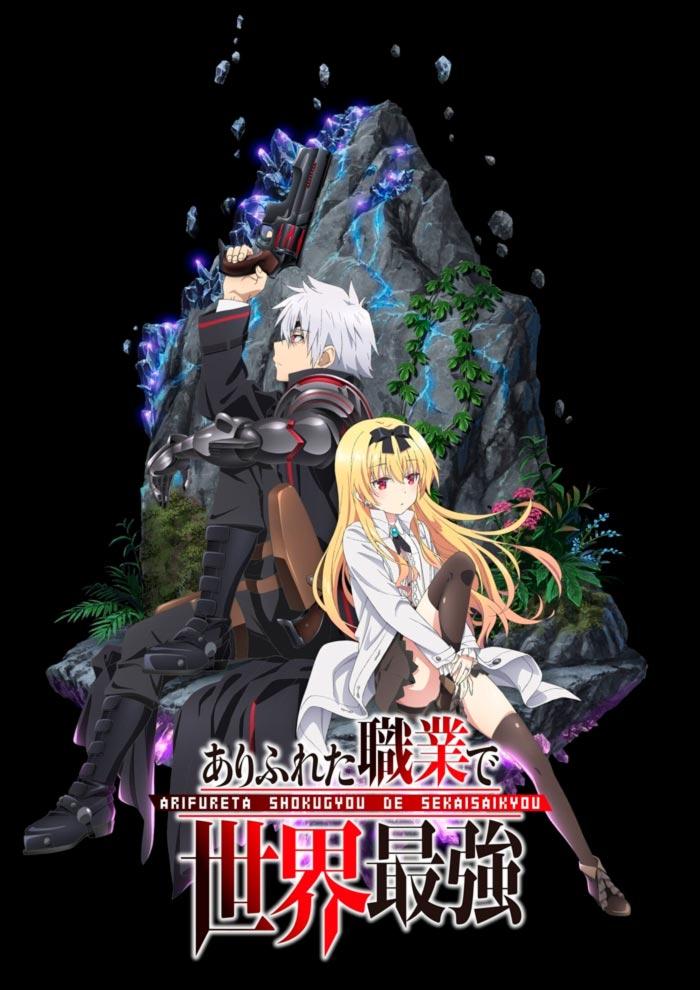 Arifureta Shokugyou de Sekai Saikyou - anime - poster
