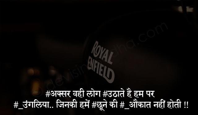 damdar attitude status in hindi