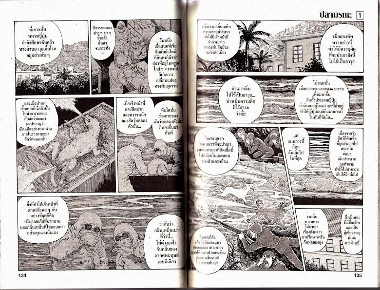 Gyo - หน้า 68