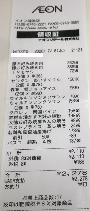 イオン 鴻池店 2020/7/8 のレシート