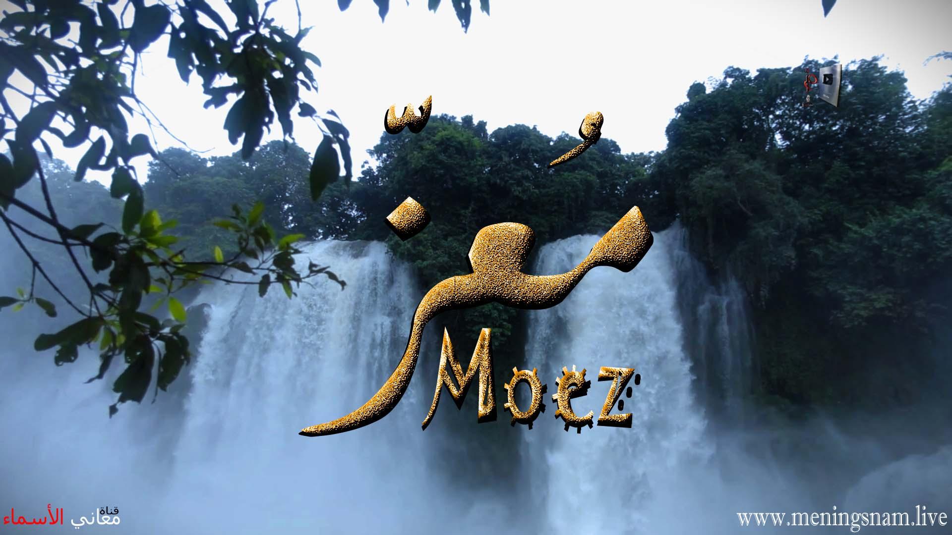 معنى اسم معز وصفات حامل هذا الاسم Moezz