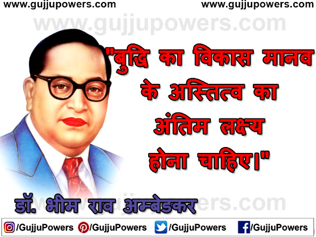 dr br ambedkar slogan in english