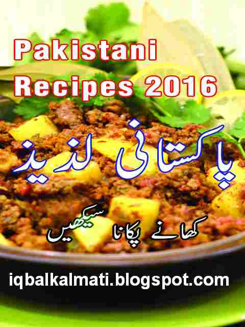 Pakistani food recipes in urdu download pdf free ebooks online pakistani food recipes in urdu download pdf forumfinder Choice Image