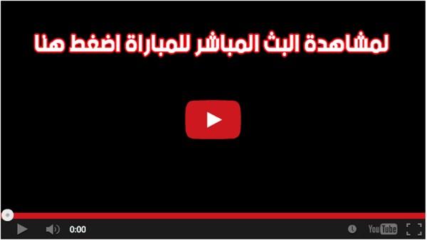 مشاهدة مباراة الزمالك وانبي بث مباشر بتاريخ 17-02-2019 الدوري المصري مباشر الان