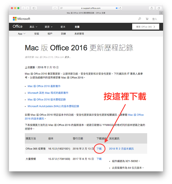 macbook air microsoft office 下載