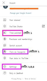 youtube settings-2021/ইউটিউব সেটিং ২০২১।ইউটিউব এর ৫ টি গুরুত্বপূর্ন সেটিংস করে নিন এখনই !!!না করলে পরে পস্তাতে হবে!!!!!