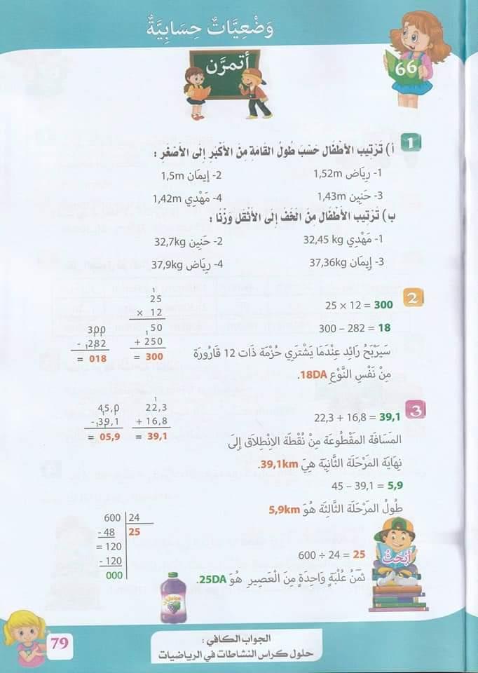 حلول تمارين كتاب أنشطة الرياضيات صفحة 73 للسنة الخامسة ابتدائي - الجيل الثاني