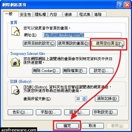 [教學] 解除www.2345.com首頁綁架教學 - 以萬能驅動助理為例 v6.1.2014.0818 - 阿榮技術學院