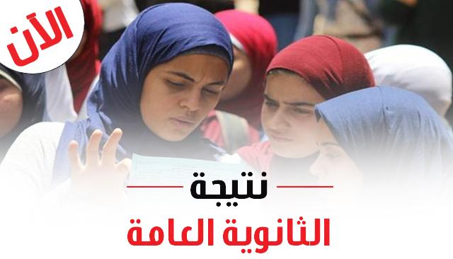 الان نتيجة الثانوية العامة بمصر حصريا بالاسم او برقم الجلوس 2018