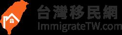 台灣專業技術移民, 投資移民, 創業移民, 台灣移民公司代辦  <br> Provano LLC