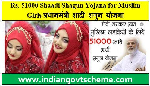 Shaadi Shagun Yojana