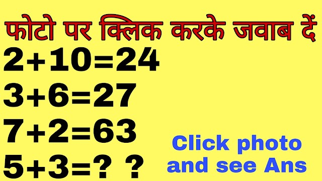 Mind Blowing Maths puzzle
