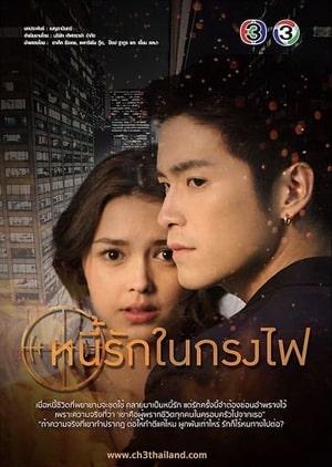Nee Ruk Nai Krong Fai Plot synopsis, trailer, Thai Drama Tv series