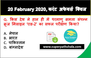 Daily Current Affairs Quiz in Hindi 20 February 2020