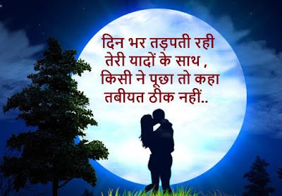 2021 New Yaad Shayari Collection 100+ best ever