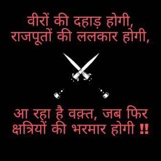 royal-rajput-status-and-shayari-in-hindi