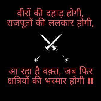 Royal Rajput attitude shayari and status in hindi | राजपूताना शायरी | Rajputana status