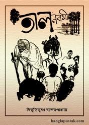 তালনবমী - বিভূতিভূষণ বন্দ্যোপাধ্যায়, পিডিএফ