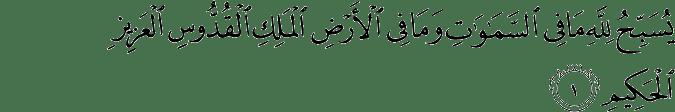 Surat Al Jumu'ah Ayat 1
