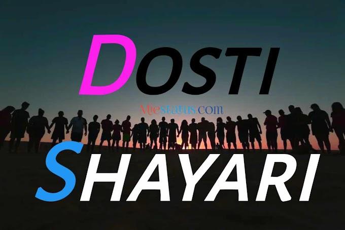 Best Dosti shayari in Hindi | बेस्ट Friendship शायरी हिंदी