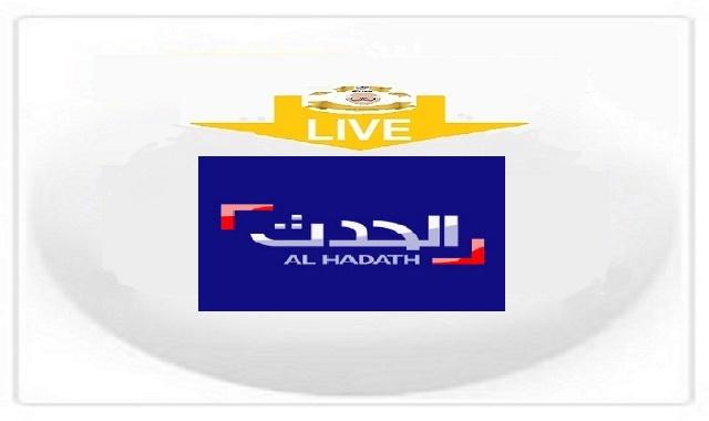 قناة الحدث|بث مباشر|AL-HADATH