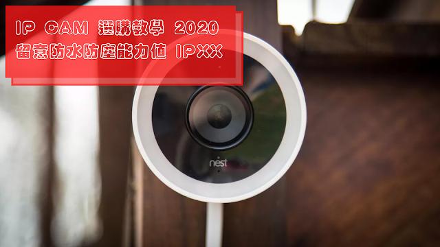 IP CAM 選購教學 2020:留意防水防塵能力值 IPXX