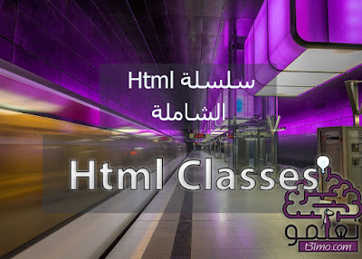 شرح html classes