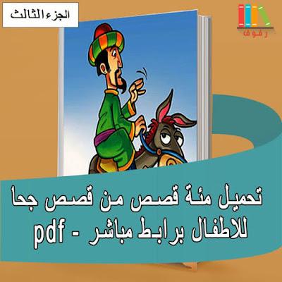 مثة قصة كاملة من أجمل قصص جحا مصورة للتحميل والقراءة للاطفال الجزء الثالث pdf
