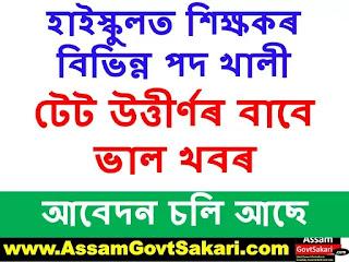 Assam High School Teacher Recruitment 2020