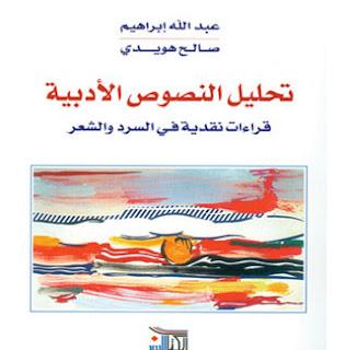 كتاب تحليل النصوص الأدبية pdf