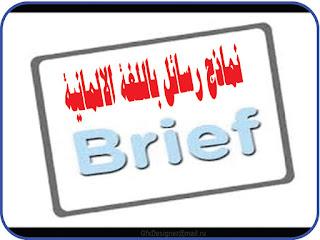 نماذج رسائل باللغة الالمانية Brief B1  , نماذج رسائل باللغة الالمانية Brief B2 , نماذج رسائل باللغة الالمانية Brief A1 , نماذج رسائل باللغة الالمانية Brief A2 , نماذج رسائل باللغة الالمانية Brief A1