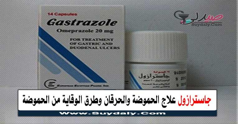 جاسترازول GASTRAZOLE للحموضة لجرثومة المعدة والارتجاع والقولون فوائده وأضراره السعر في 2020 والبديل