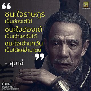 """""""ชนะใจราษฎรเป็นฮ่องเต้ได้ ชนะใจฮ่องเต้เป็นเจ้าแคว้นได้ ชนะใจเจ้าแคว้นเป็นได้แค่อำมาตย์"""" - สุมาอี้"""
