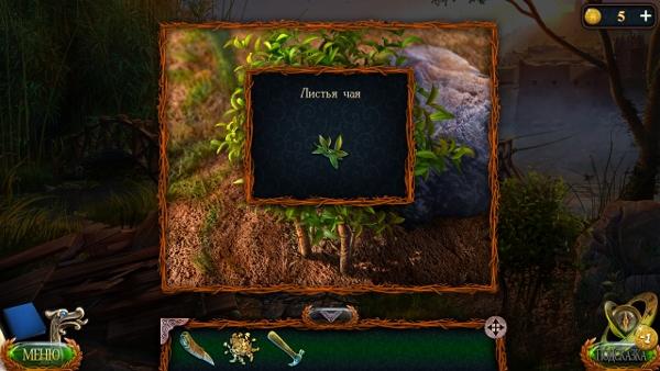 сорваны листья чая в игре затерянные земли 4 скиталец
