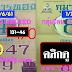 มาแล้ว...เลขเด็ดงวดนี้ 2ตัวตรงๆหวยซองกุมารทอง งวดวันที่ 1/7/61