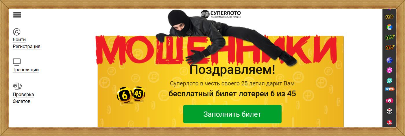 [Лохотрон] Бесплатный билет лотереи «Суперлото «6 из 45» – superloto1.site Отзывы, развод!