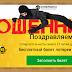 [Лохотрон] superloto1.site – Отзывы, развод! Бесплатный билет лотереи «Суперлото «6 из 45»