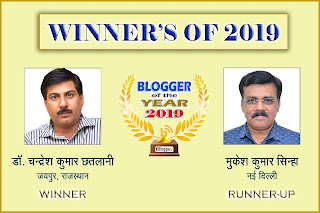 blogger-2019-award
