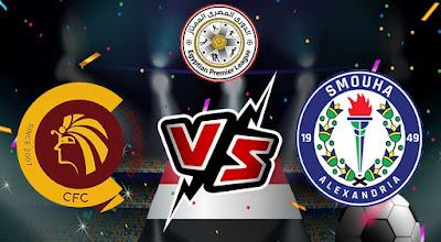 مباراة سموحة وسيراميكا ماتش اليوم مباشر 2-1-2021 والقنوات الناقلة في الدوري المصري