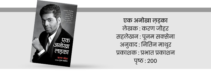 karan-jauhar-hindi-autobiography